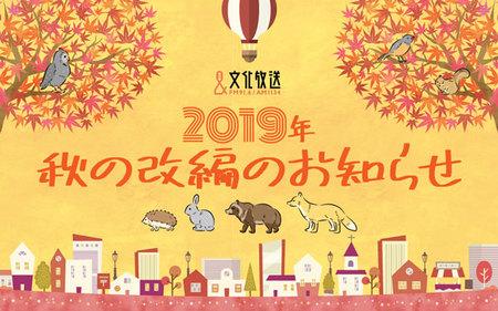 2019-autumn-600x375.jpg