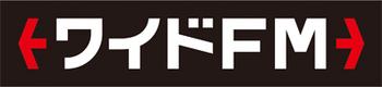 ワイドFM.jpg