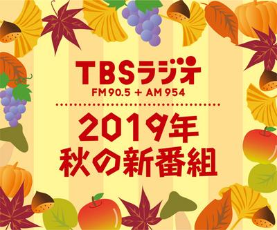 autumn2019_0917.jpg