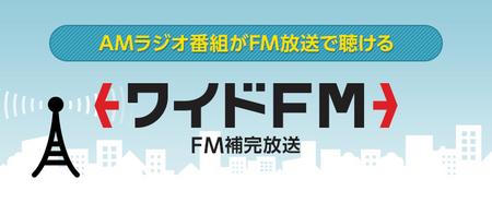 widefm_mv_sp.jpg